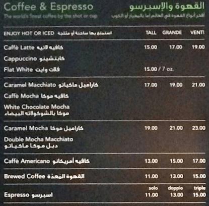 スタバドバイモール店のコーヒーのメニュー黒板の画像