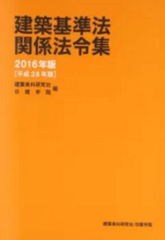 建築基準法関係法令集オレンジ本の表紙画像