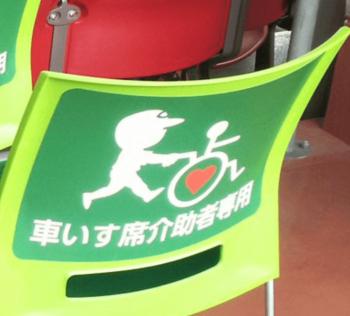 マツダスタジアムの車椅子席の介助者に配慮する看板画像